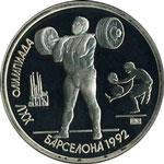1991-1-rubl-barselona-tyazhelaya-atletika