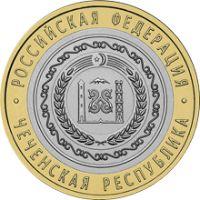 10 рублей 2010, Чеченская Республика
