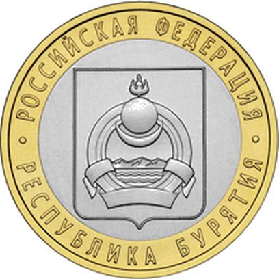 10 рублей 2011, Республика Бурятия