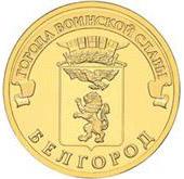 2011 10 рублей Белгород