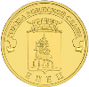 2011 10 рублей Елец