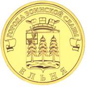 2011 10 рублей Ельня