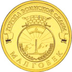 2011 10 рублей Малгобек