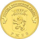 2011 10 рублей Ржев