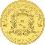 2011 10 рублей Владикавказ